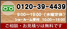 フリーダイヤル 0120-39-4439 9:00~19:00(水曜定休)