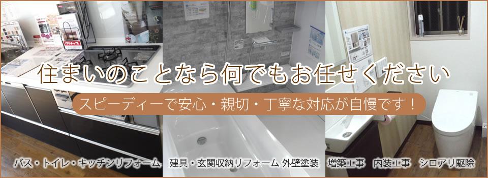 風呂・トイレ・キッチン・建具・玄関収納などのリフォームは愛知県小牧市のリフォーム・増改築専門店イーユーホーム